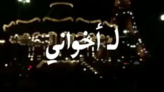 تهنئة اخواني ب عيد Mp3