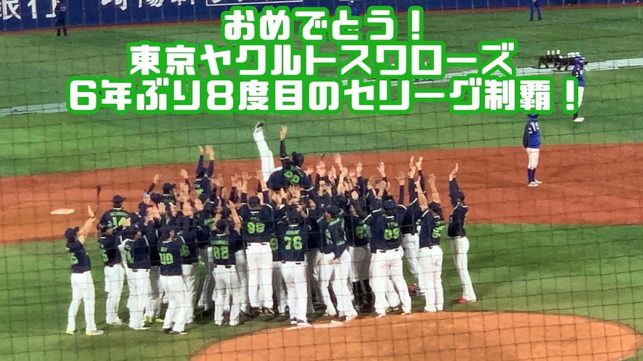 おめでとう!東京ヤクルトスワローズ6年ぶり8度目のセリーグ制覇の瞬間!