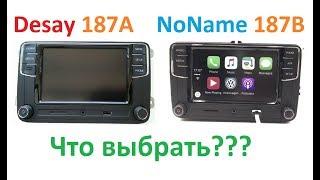 В чем разница RCD 330 plus Desay 187A и RCD 330 plus Noname 187B?