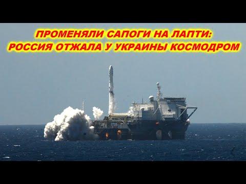 ТАКОГО НИКТО НЕ ОЖИДАЛ! Россия отжала у Украины космодром
