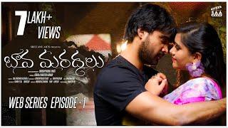 Bava Maradalu | Latest Romantic Telugu Web Series 2021 | Episode- 1 | Sree Anu Arts