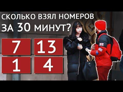 ЗНАКОМСТВА С ДЕВУШКАМИ / На Скорость - за 30 минут! (Пикап Пранк)