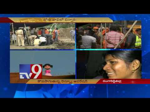 Girl in Borewell : TS minister Mahender Reddy prays for miracle - TV9