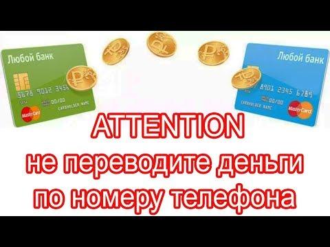 Деньги. Как переводить, отправлять деньги на счет фирмы или с карты на карту другому человеку!