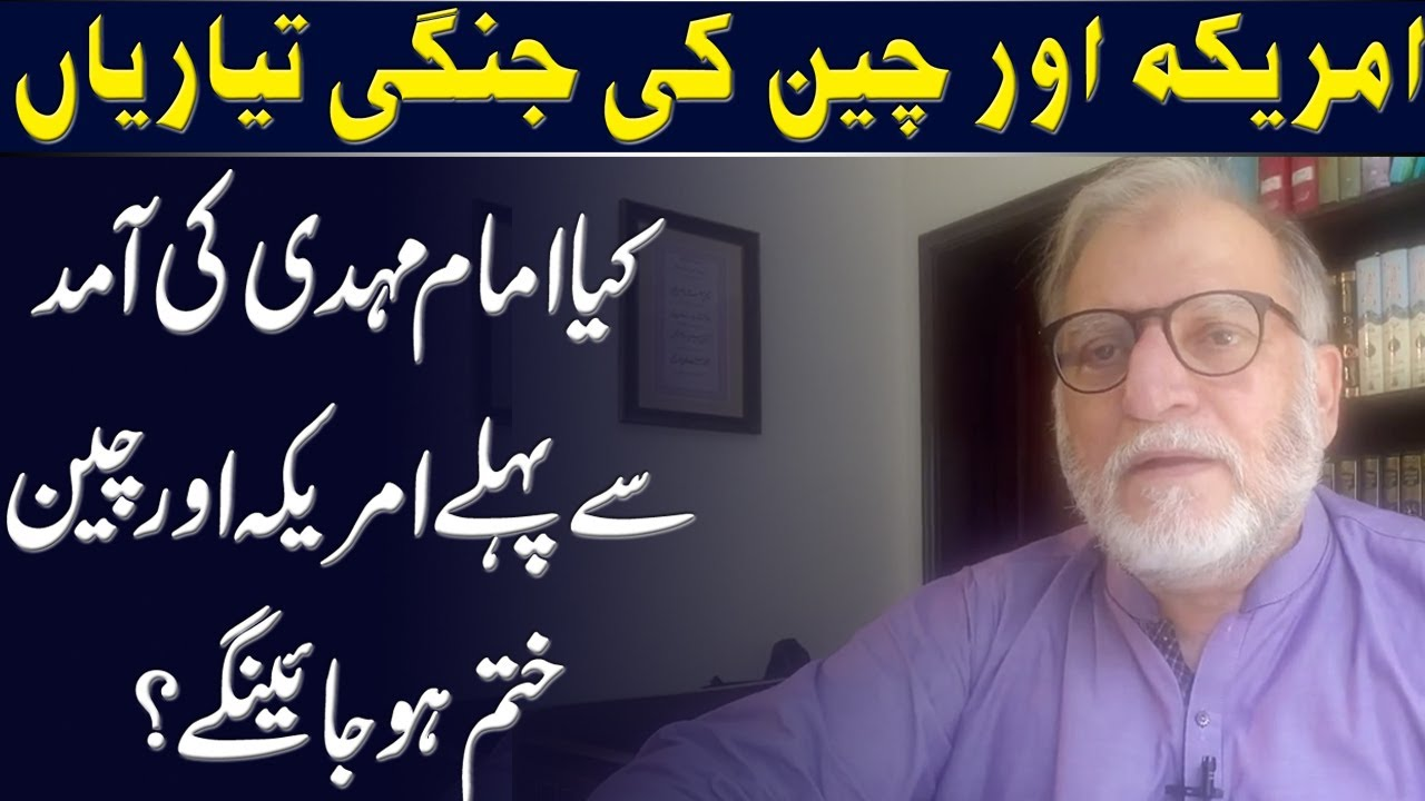 Will the US and China end before the arrival of Imam Mahdi? Orya Maqbool Jan | 3 August 2020