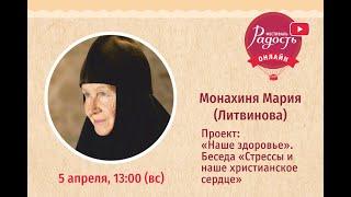 РАДОСТЬ ОНЛАЙН. Монахиня Мария (Литвинова). Беседа «Стрессы и наше христианское сердце»