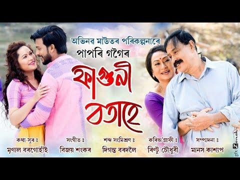 phaguni-botahe-|-papori-gogoi-|-kishore-|-jayanta-das-|-madhurima-|-new-assamese-song-2020