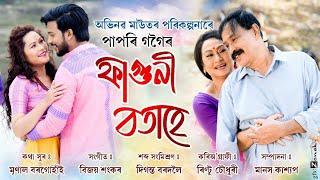 Phaguni Botahe Assamese Song Download & Lyrics