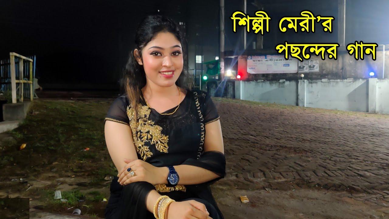 মেরীর পছন্দের গান | Singer Meri | Ancholik Update