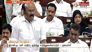 Minister Jayakumar on Whatsapp Troll about GST at Legislative Assembly | Polimer News