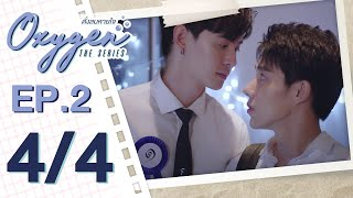 [OFFICIAL] Oxygen the series ดั่งลมหายใจ | EP.2 [4/4]