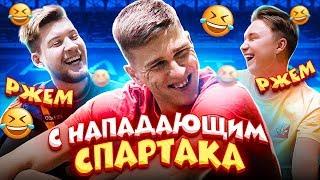 ФУТБОЛЬНЫЕ РЖАКИ С СОБОЛЕВЫМ!