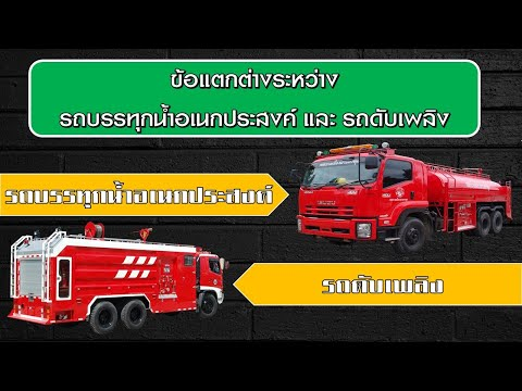 ข้อแตกต่างระหว่าง รถบรรทุกน้ำอเนกประสงค์ และ รถดับเพลิง