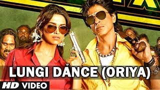 Lungi Dance Song Oriya Version | Chennai Express | Shahrukh Khan, Deepika Padukone