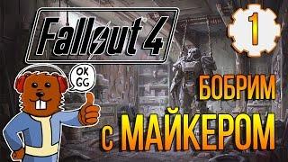 Fallout 4 Выживание Прохождение с Майкером 1 часть