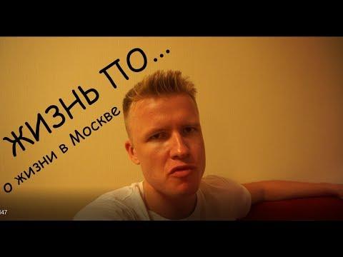 Жизнь По. Переезд, мое отношение к жизни в Москве. (20.07.17)