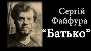Сергій Файфура - БАТЬКО