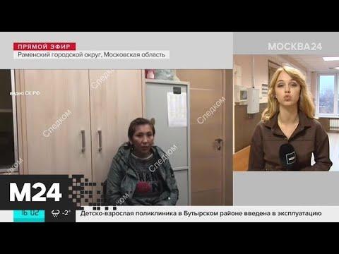 Раменский суд решит вопрос об аресте оставившей ребенка на морозе женщины - Москва 24