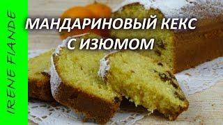 Мандариновый КЕКС с ИЗЮМОМ Пошаговый рецепт.Вкусно-о!