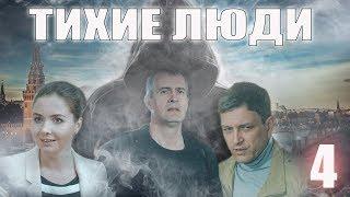 Тихие люди - 4 серия. Премьера HD (2017)