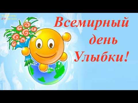 Всемирный день Улыбки! Музыкальная видео открытка
