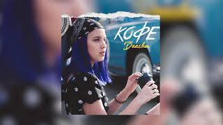 DAASHA - Кофе (official audio)
