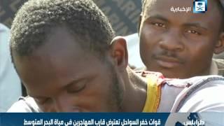 السلطات الليبية تحتجز أكثر من 100 مهاجر