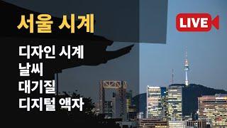 라이브 서울 시계 - 날씨, 대기질, 미세먼지, AQI…