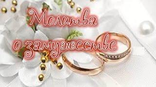 Молитва о замужестве(, 2016-08-25T11:55:06.000Z)