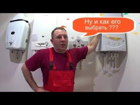 Как выбрать газовый котел для отопления?#ТеплотехникаКрыма