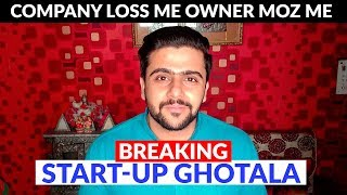 Startups Ka Sabse Bada Ghotala | How Startup Owner's Do Fraud With Investors | Hindi
