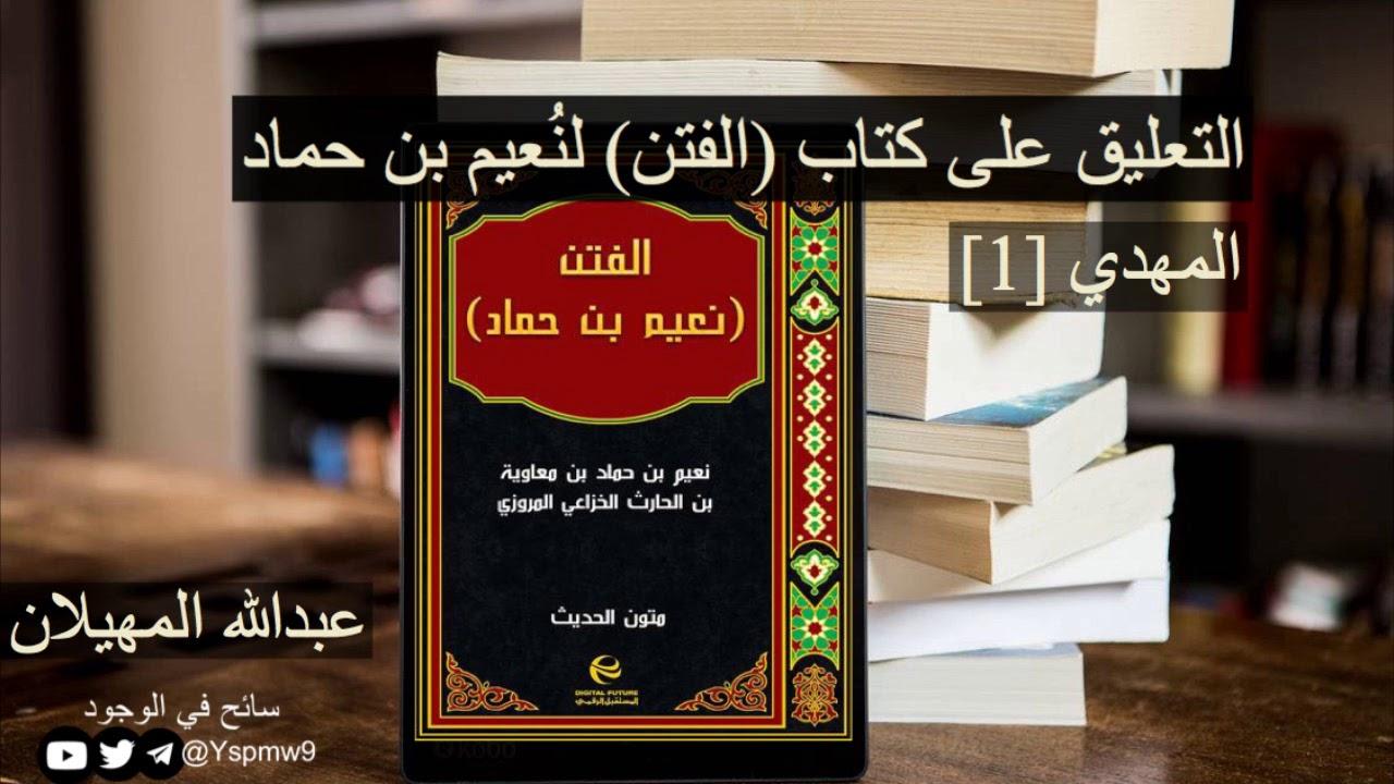 التعليق على كتاب (الفتن) لنُعيم بن حماد - المهدي [١] - الشيخ عبد الله المهيلان