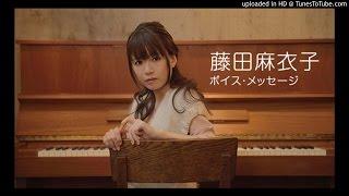 4週連続企画「藤田麻衣子、『恋愛小説』を語る」ボイス・メッセージ&イ...