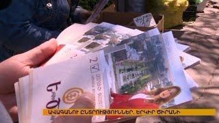 Երկիր Ծիրանին Աջափնյակ է գնացել «Երևանն ազատագրելու» ծրագրով