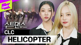 🚁헬리콥터로 컴백🚁 CLC가 팩트를 보여준대👀 퍼펙트!👍   CLC(씨엘씨) _ HELICOPTER   수트댄스   Suit Dance