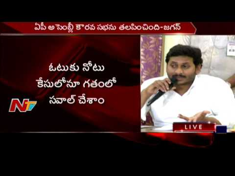YS Jagan Press Meet at R&B Guest House || Agri Gold Issue || NTV