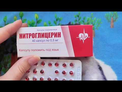 Нитроглицерин. Показание, инструкции, схемы приема