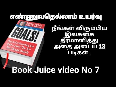 🔥GOALS🔥Book Review | நீங்கள் விரும்பிய இலக்கை தீர்மானித்து அதை அடைய 12 படிகள் | #Bookshow