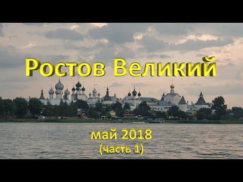 Ростов Великий. Май 2018. Что посмотреть. Часть 1