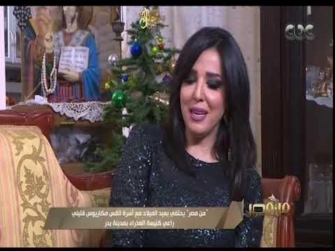 من مصر يحتفي بعيد الميلاد مع أسرة القس مكاريوس فهيم قليني راعي كنيسة العذراء بمدينة بدر