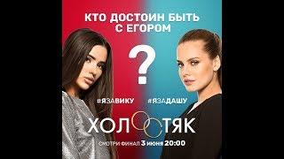 Егор Крид # Холостяк 6 # кто станет победительницей?