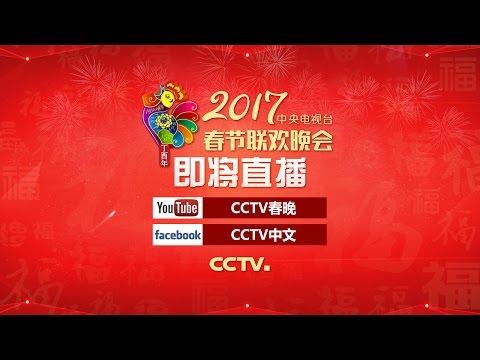 2017央视春节联欢晚会即将直播 | CCTV 春晚