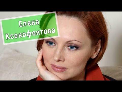 Елена Ксенофонтова, актриса сериалов и кино (биография ...