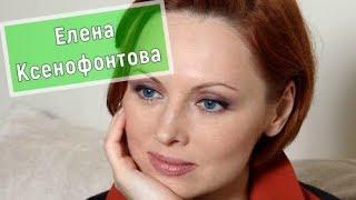 Елена Ксенофонтова, актриса сериалов и кино (биография)