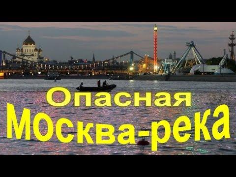 Опасная Москва - река.