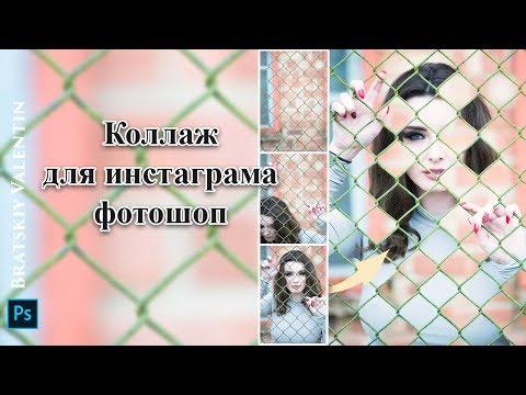 Коллаж для инстаграма фотошоп