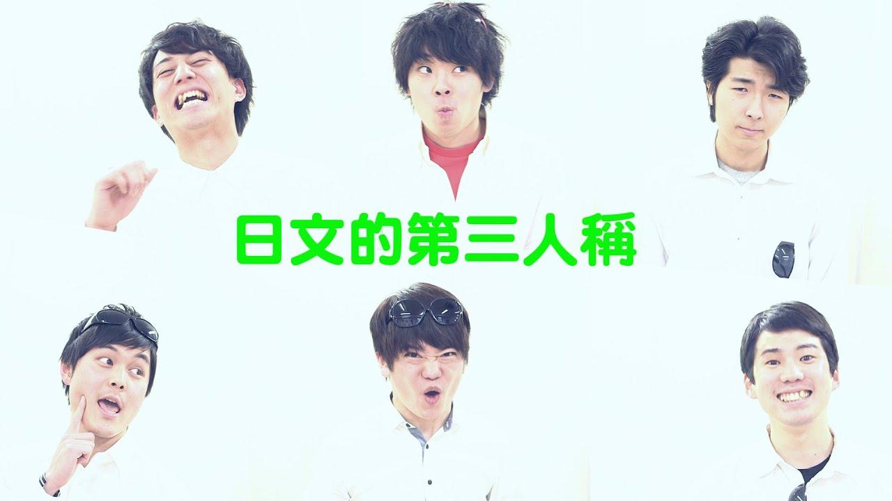 日文的第三人稱 - YouTube