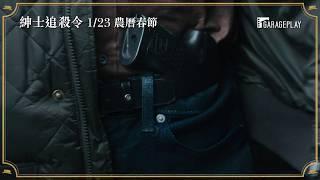 【紳士追殺令】角色介紹~「傑瑞米史壯」篇 1/23(四) 農曆春節首選