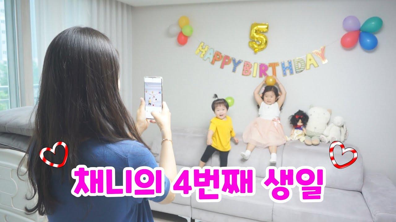 4번째 생일🎂 채니야 생일 축하해💜 (어린이집 친구들의 생일 선물이 고민될 때 참고하세요😊)