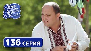 Однажды под Полтавой. Радио-няня - 8 сезон, 136 серия | Сериал комедия 2019